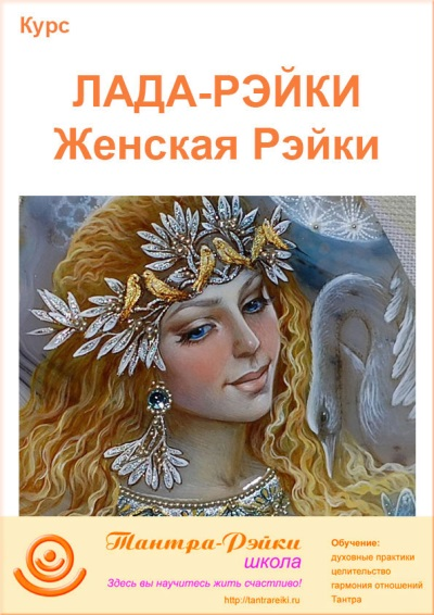 "Курс ""Лада-Рэйки - Женская Рэйки"""