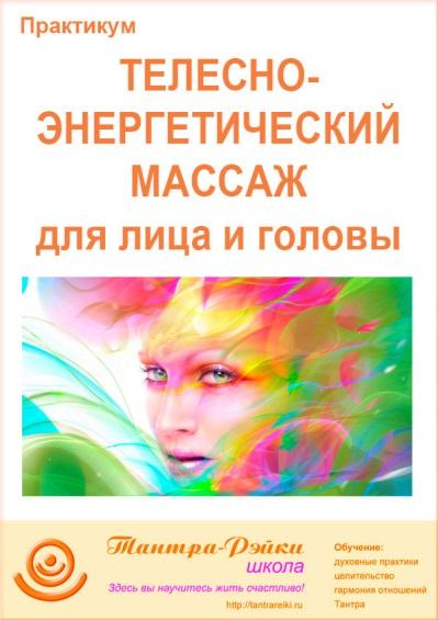 """Практикум """"Телесно-энергетический массаж для лица и головы"""""""